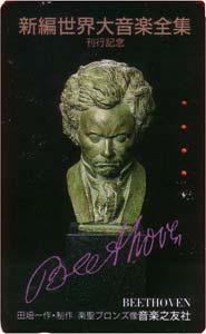 Beethoven, carte téléphonique...